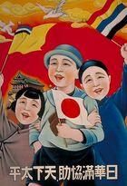 Großostasiatischen Wohlstandssphäre