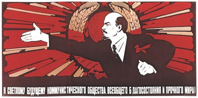 Ком Ленин