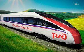 Российский скоростной поезд
