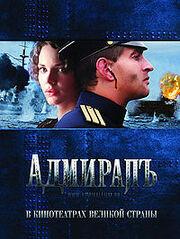 Адмирал фильм