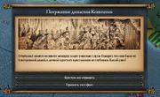 Потресенеи династии