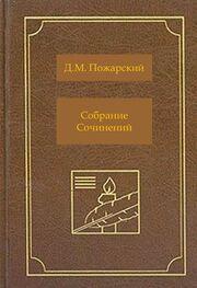 Собрание сочинений Пожарского