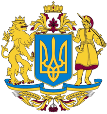 Украинский герб