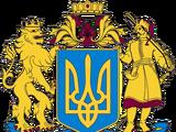 Украина (Свободное Отечество)