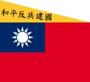 Flag of the Republic of China-Nanjing (Peace, Anti-Communism, National Construction)