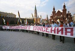 Митинг ФНС в Москве