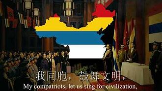 """""""Song of Five Races Under One Union"""" - Provisional Anthem of China 1912-1913 (MIDI VERSION)"""