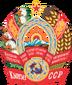 Escudo República Soviética de Kirguistan