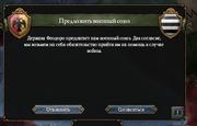 Феодоро Союз