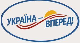 Украина - вперёд