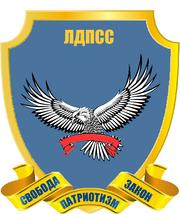 Логотип ЛДПСС