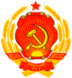 Coat of arms of Ukrainian SSR