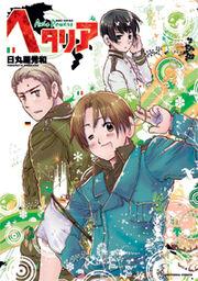 Hetalia Axis Powers manga book cover