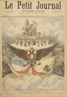 Журнал об франко-русском союзе