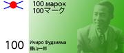 100 марок jp