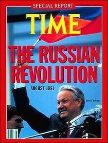 Ельцин TIME