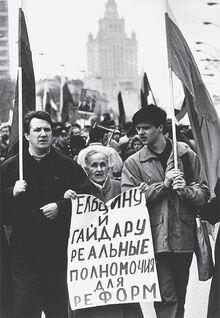 Митинг за Ельцина