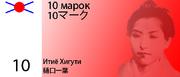 10 марок jp