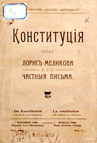 200px-Конституция Лорис-Меликова (1904)