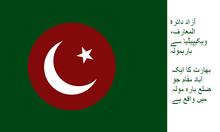 Baramulla bandera