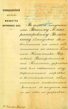 Доклад Меликова