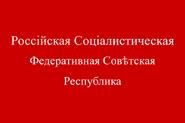 Bandera de RSFS de Rusia 1918