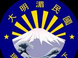 Japan (Cherry, Plum, and Chrysanthemum)
