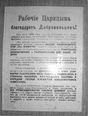 Листовка. Царицын. 1919 г.