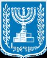 401px-Emblem of Israel svg.png