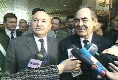 Лужков и Шаймиев