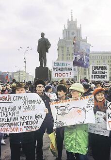 Митинг в поддержку Ельцина