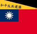 Флаг Японского Китая (МРГ)