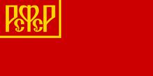 Флаг РСФСР (МРГ)