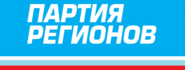 Party of Regions logo