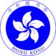 Coat of Arms Hong Kong (Nuclear Apocalypse)