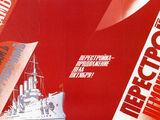 Распад СССР и образование Союза Независимых Государств (Новый Союз)