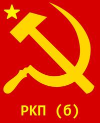 РКП (б)