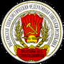 Герб РСФСР (МРГ)
