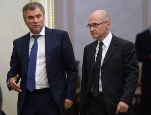 Володин и Кириенко