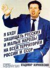 Жириновский плакат