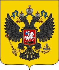РР герб (1992)