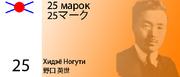 25 марок jp