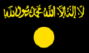 Al-Qaida logo