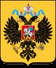 Escudo de Armas del Imperio Ruso