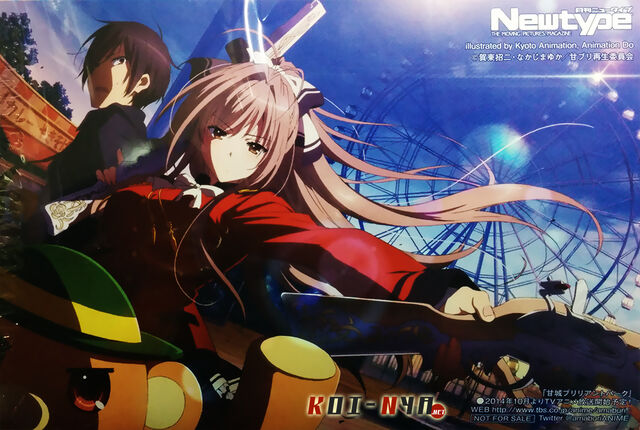 File:Newtype August 2014 Issue.jpg