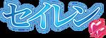 Render Logo Seiren