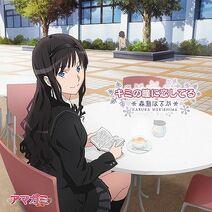 Kimi no Hitomi ni Koishiteru CD