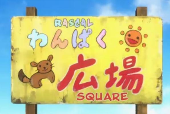 File:1-RascalSquare-a.jpg