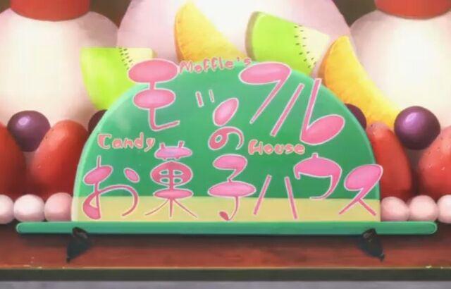 File:1-CandyLand-a.jpg