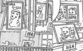 Amanchu (manga) - Chapter 23 - Trivia 1